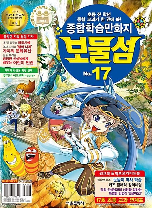 코믹 메이플 스토리 수학도둑 40 + 보물섬 No.17 - 전2권