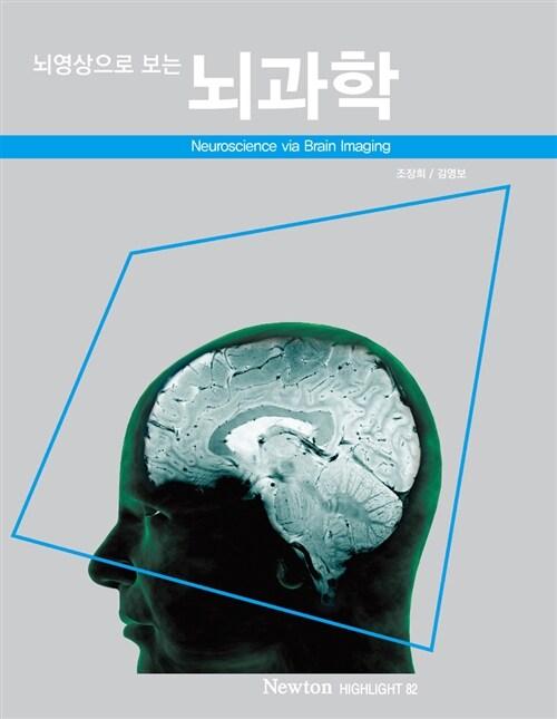 뇌영상으로 보는 뇌과학