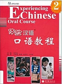 Experiencing Chinese - Oral Course (Paperback)