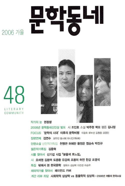 계간 문학동네 2006년 가을호 통권 48호