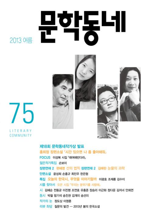 계간 문학동네 2013년 여름호 통권 75호