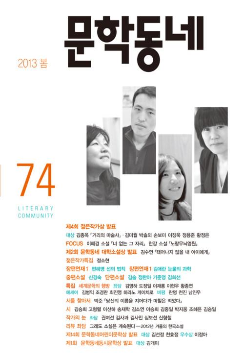 계간 문학동네 2013년 봄호 통권 74호