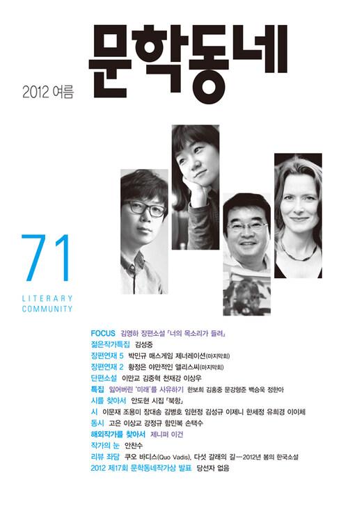 계간 문학동네 2012년 여름호 통권 71호