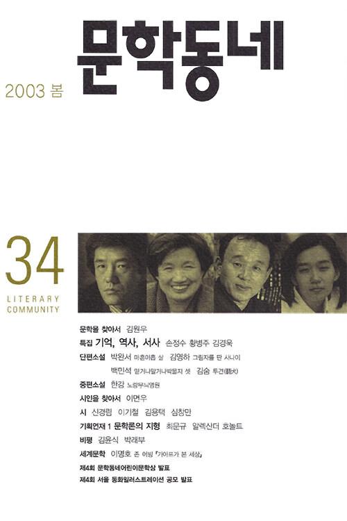 계간 문학동네 2003년 봄호 통권 34호