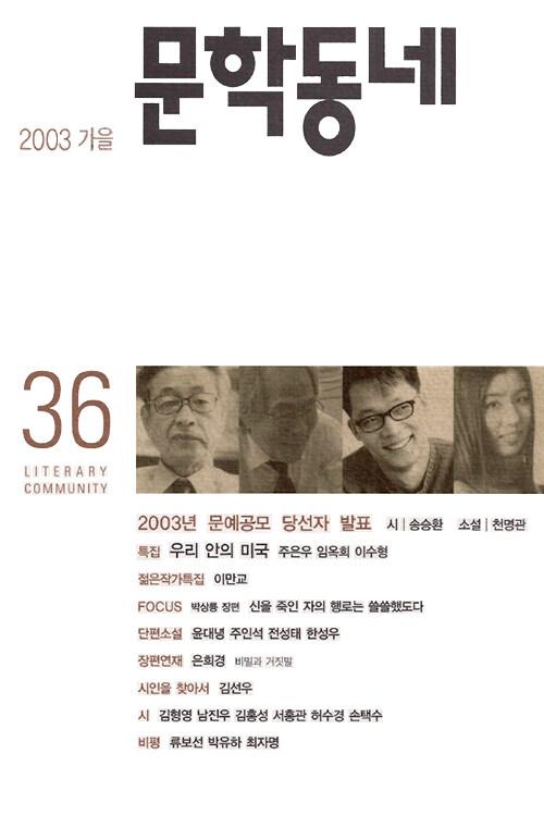 계간 문학동네 2003년 가을호 통권 36호