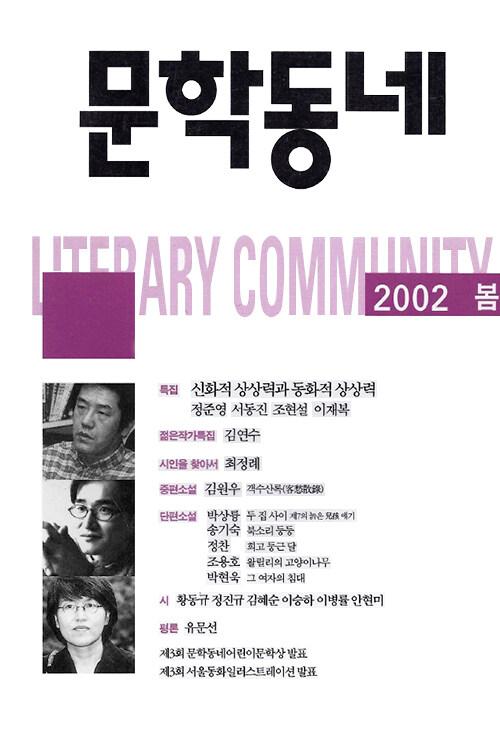 계간 문학동네 2002년 봄호 통권 30호