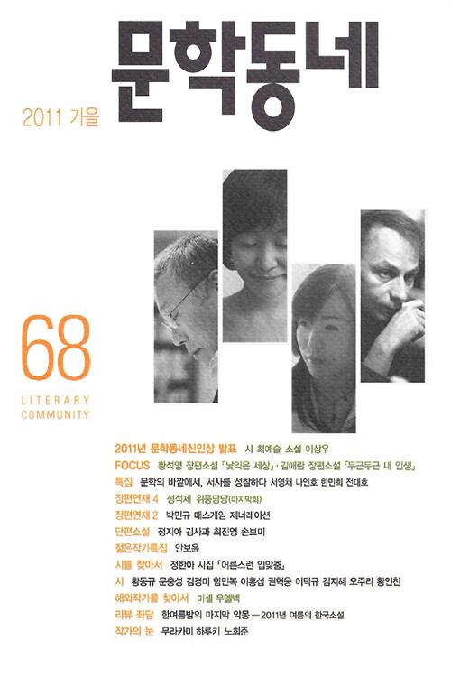 계간 문학동네 2011년 가을호 통권 68호