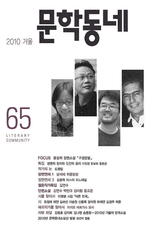 계간 문학동네 2010년 겨울호 통권 65호
