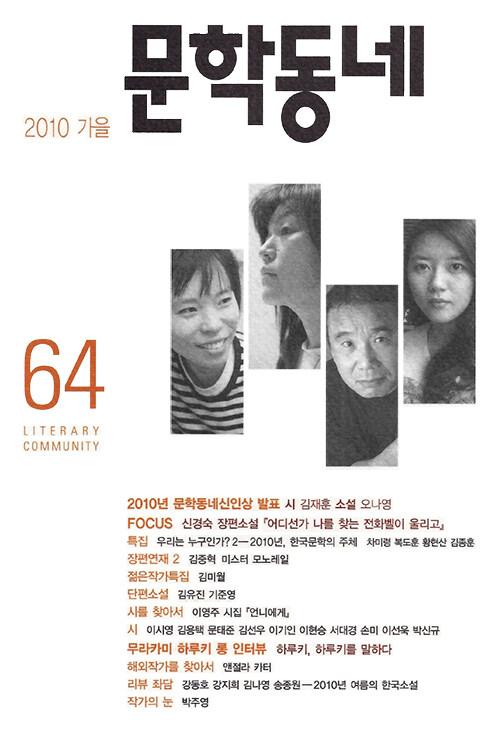 계간 문학동네 2010년 가을호 통권 64호