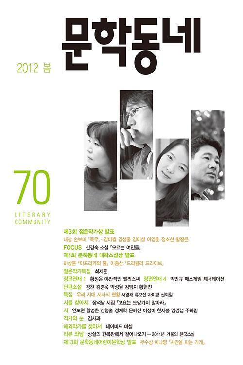 계간 문학동네 2012년 봄호 통권 70호