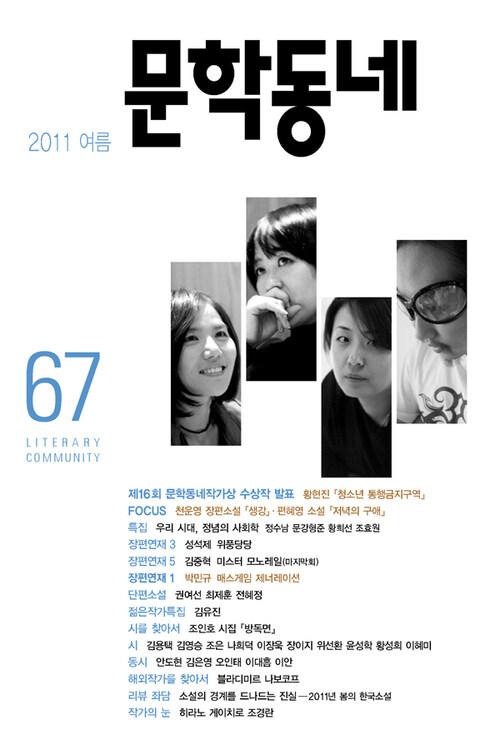 계간 문학동네 2011년 여름 통권 67호