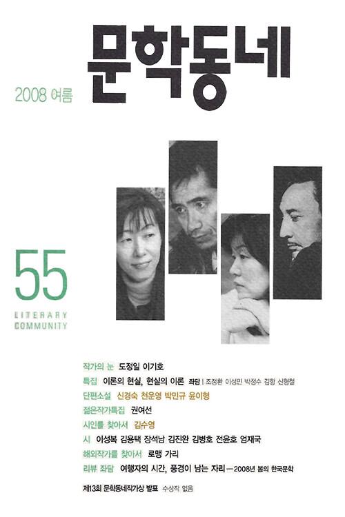 계간 문학동네 2008년 여름호 통권 55호
