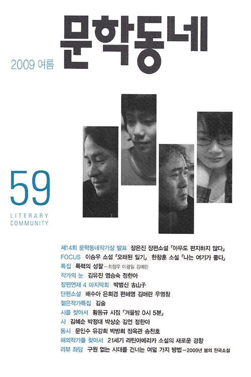계간 문학동네 2009년 여름호 통간 59호