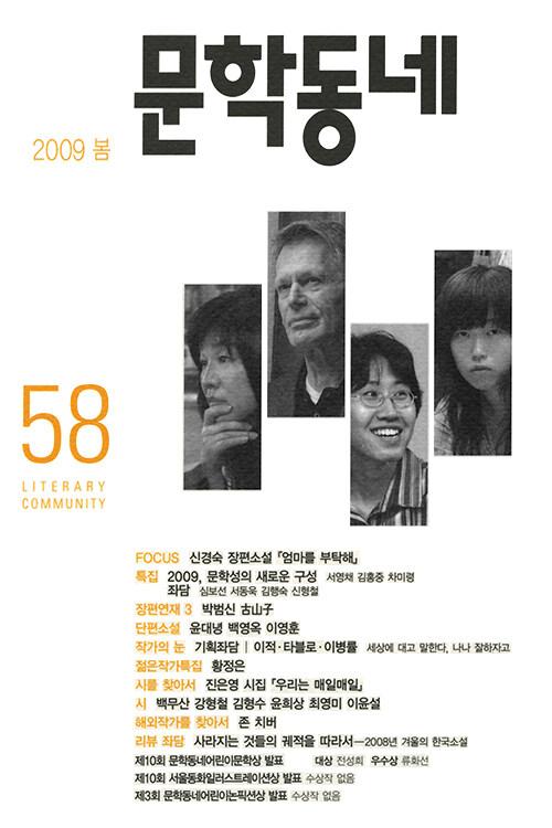 계간 문학동네 2009년 봄호 통권 58호
