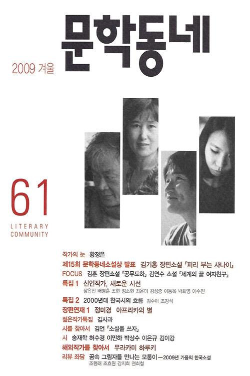 계간 문학동네 2009년 겨울호 통권 61호