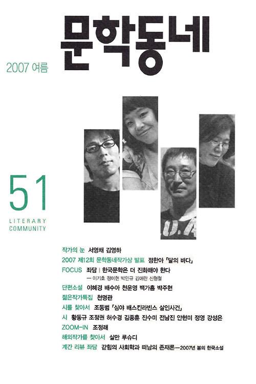 계간 문학동네 2007년 여름호 통권 51호