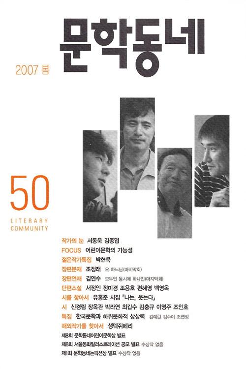 계간 문학동네 2007년 봄호 통권 50호
