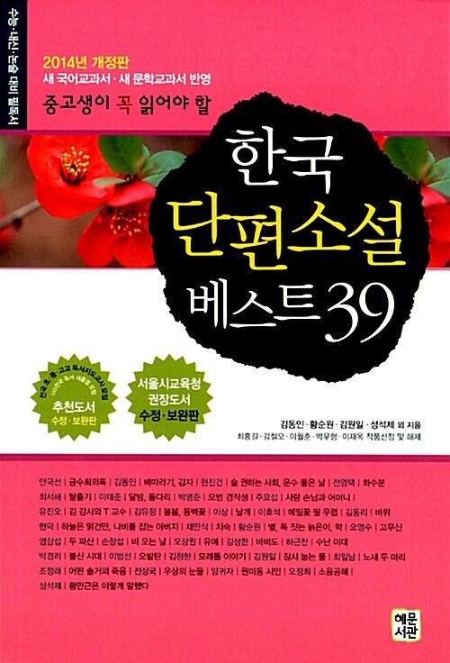 한국 단편소설 베스트 39