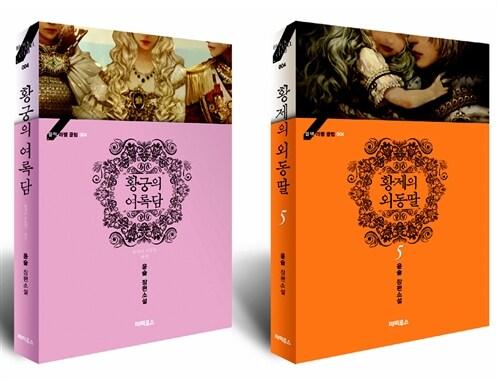 황제의 외동딸 5 + 황궁의 여록담 (외전) 세트 - 전2권