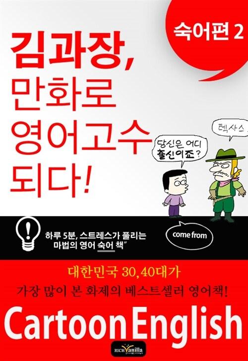김과장, 만화로 영어 고수되다. 숙어편 2