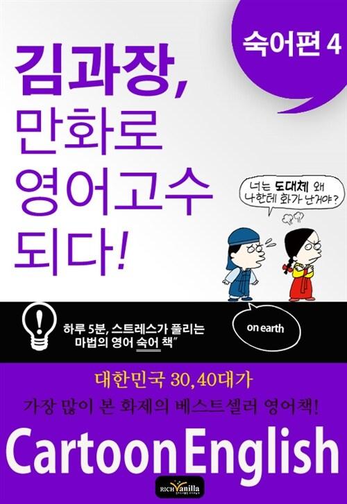 김과장, 만화로 영어 고수되다. 숙어편 4