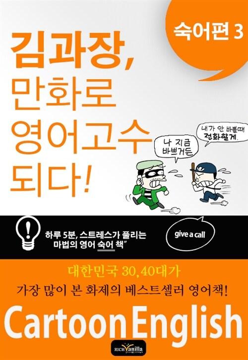 김과장, 만화로 영어 고수되다. 숙어편 3