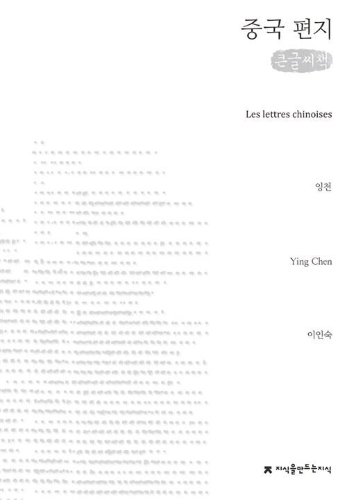중국 편지 (큰글씨책)