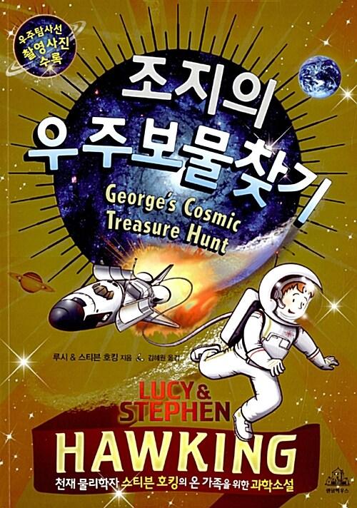 조지의 우주 보물찾기