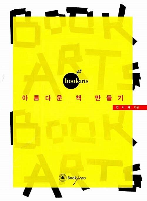 북아트 : 아름다운 책 만들기