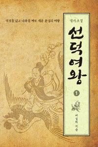 선덕여왕 : 역사소설