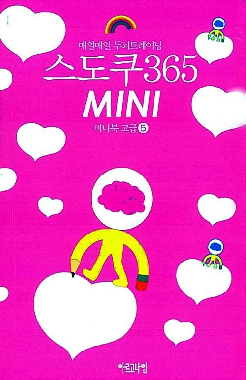 매일매일 두뇌트레이닝 스도쿠 365 Mini 미니북 고급 5