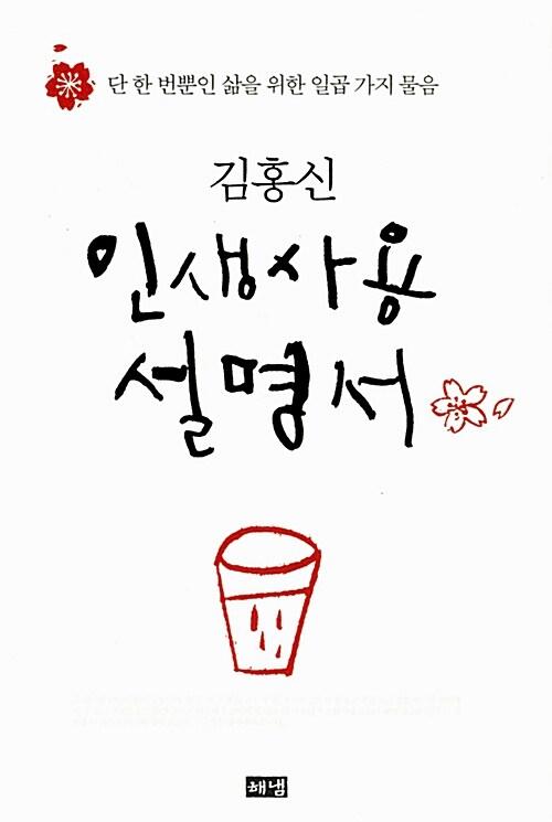 [중고] 인생사용설명서