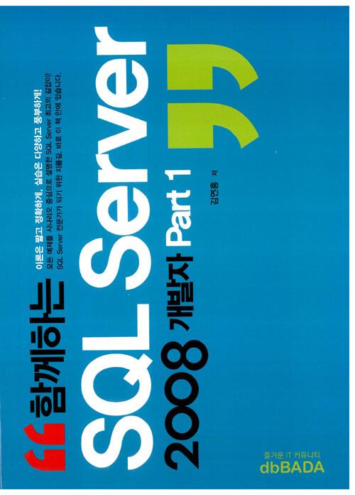 (함께하는) SQL Server 2008 : 개발자