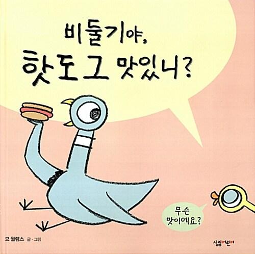 비둘기야, 핫도그 맛있니?