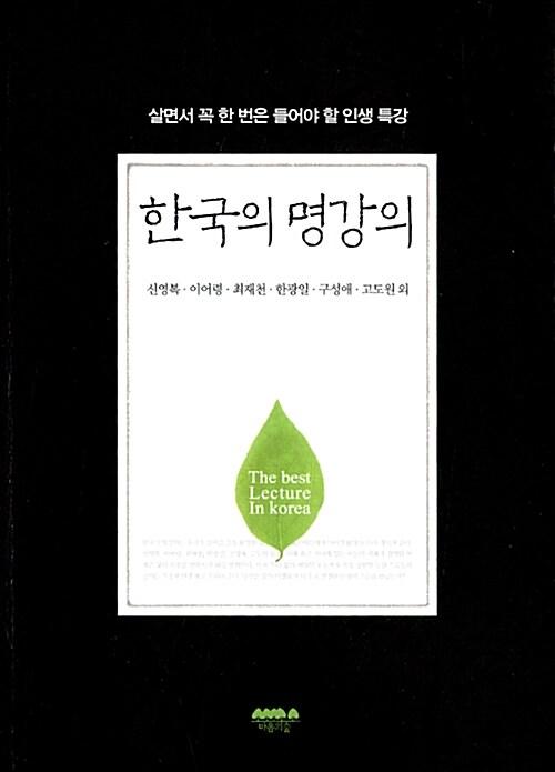 한국의 명강의
