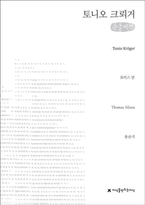 토니오 크뢰거 (큰글씨책)