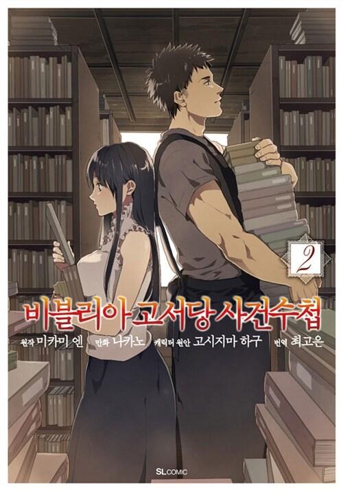 만화 비블리아 고서당 사건수첩 2