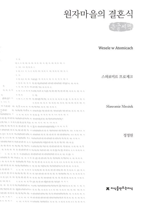원자마을의 결혼식 (큰글씨책)