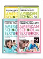 [세트] 미국교과서 읽는 리스닝 & 스피킹 PreK 준비편 1~4 세트 - 전4권