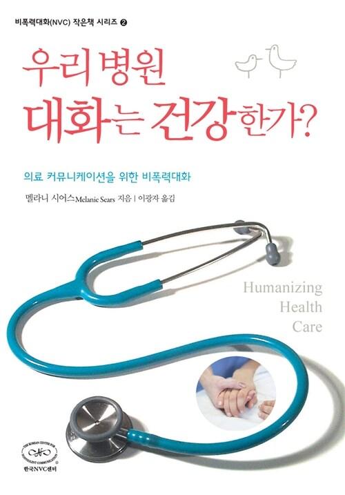 우리 병원 대화는 건강한가?