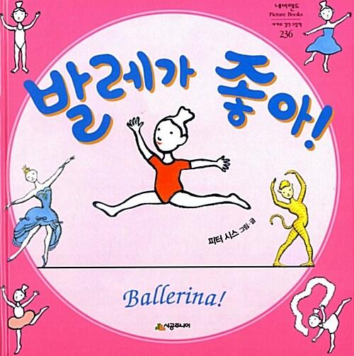 발레가 좋아!