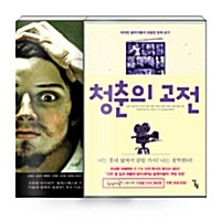 [세트] 청춘의 고전 + 철학자가 사랑한 그림 - 전2권