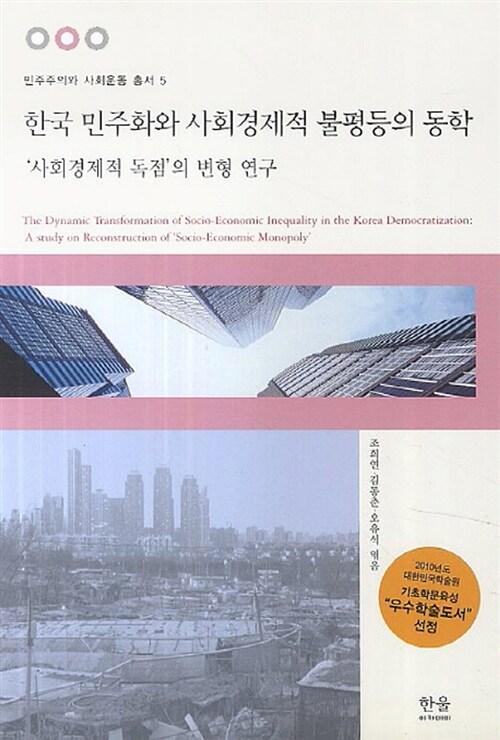 한국 민주화와 사회경제적 불평등의 동학 (반양장)