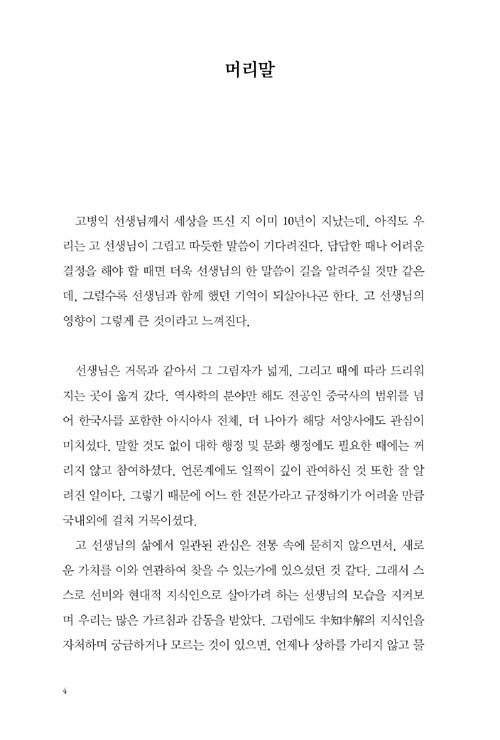 거목의 그늘 : 녹촌(鹿邨) 고병익(高柄翊)선생 추모문집