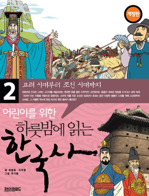 어린이를 위한 하룻밤에 읽는 한국사 2 : 고려시대부터 조선시대까지