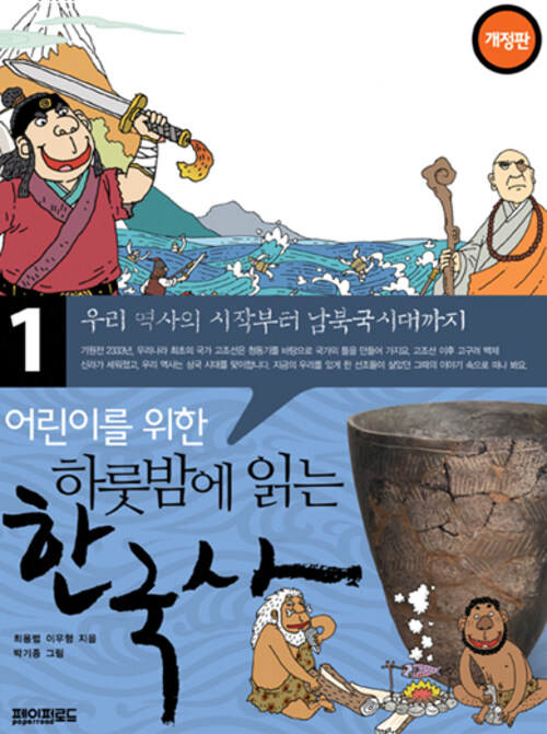어린이를 위한 하룻밤에 읽는 한국사 1 : 우리 역사의 시작부터 남북국시대까지