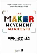[중고] 메이커 운동 선언