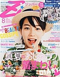 Zipper (ジッパ-) 2014年 08月號 (雜誌, 月刊)