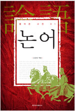 [세트] 풀어쓴 고전 시리즈 (전16권)