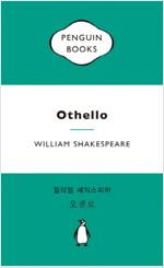 오셀로 : 펭귄북스 오리지널 디자인 특별판